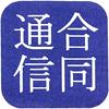 合同通信オンライン